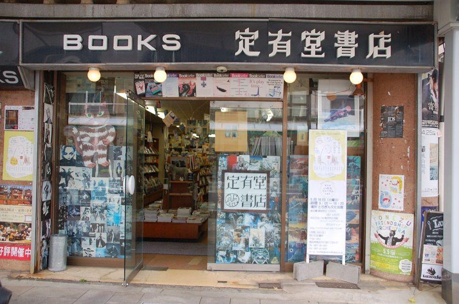 愛書人一生必朝聖之處!日本鳥取「定有堂書店」重新感受閱讀樂趣