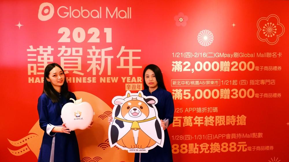 【識冠德】Global Mall業績逆勢成長 春節好康回饋同步線上線下